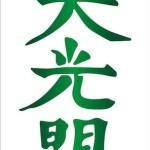 Dai Ko Myo - Power Symbol