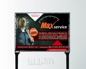 Max service  – рекламен билборд