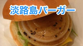 【淡路島グルメ】淡路島に行ったら絶対に食べておきたい絶品淡路島バーガー
