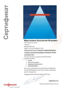 Remont-Kotlov-VIESSMANN-Sertifikat
