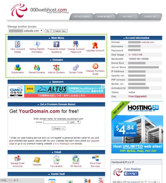 01_000.webhost.com cPanel1