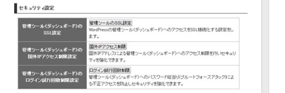 04_セキュリティー設定