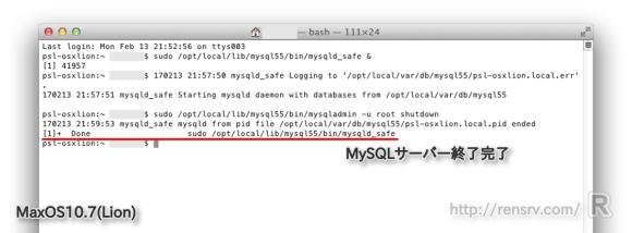 mysql-initialize-macport_st24