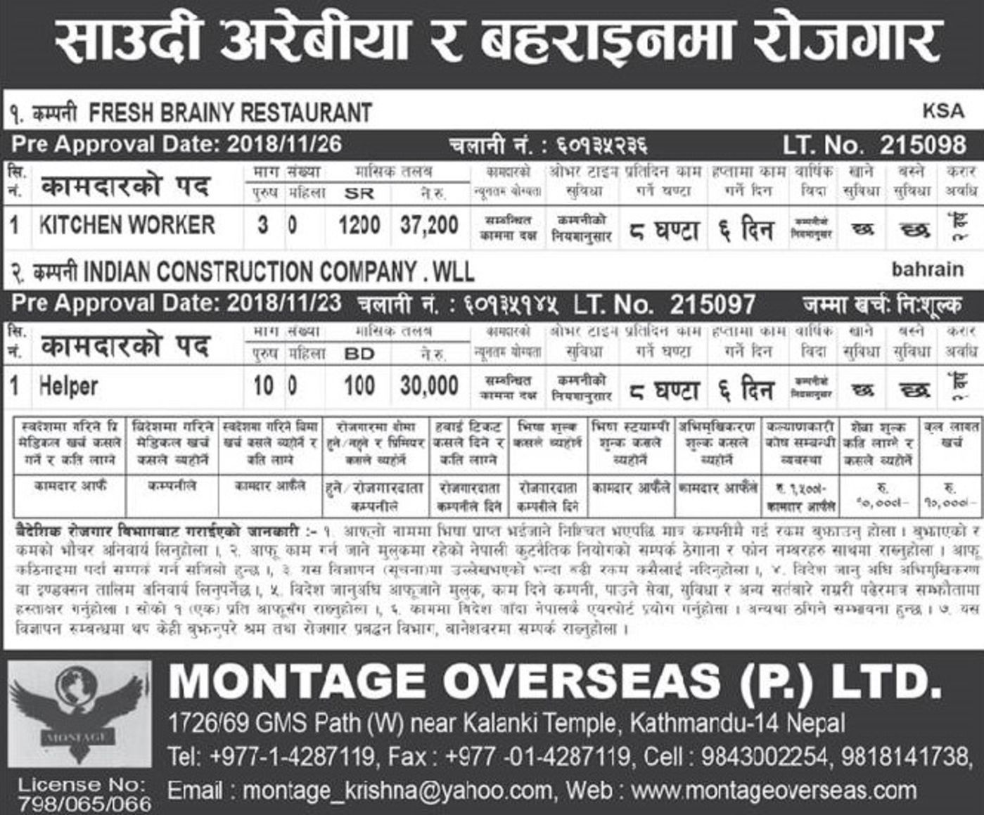 Montage Jobs Jobs Nepal Vacancy Kitchen Worker Montage Overseas P Ltd