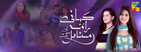 Kahani Raima Aur Manahil Ki Last Episode 20 on Hum Tv 20th August 2014