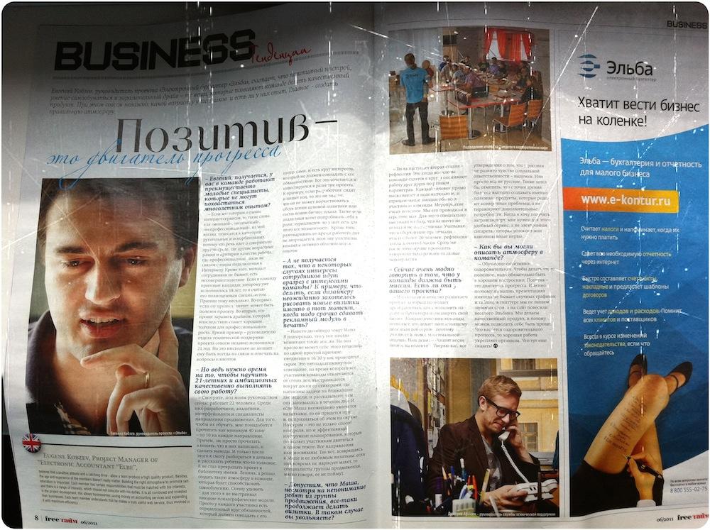 Публикация в одном из местных бизнес-журналов