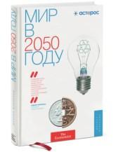 Мир в 2050 году, Даниел Франклин и Джон Эндрюс