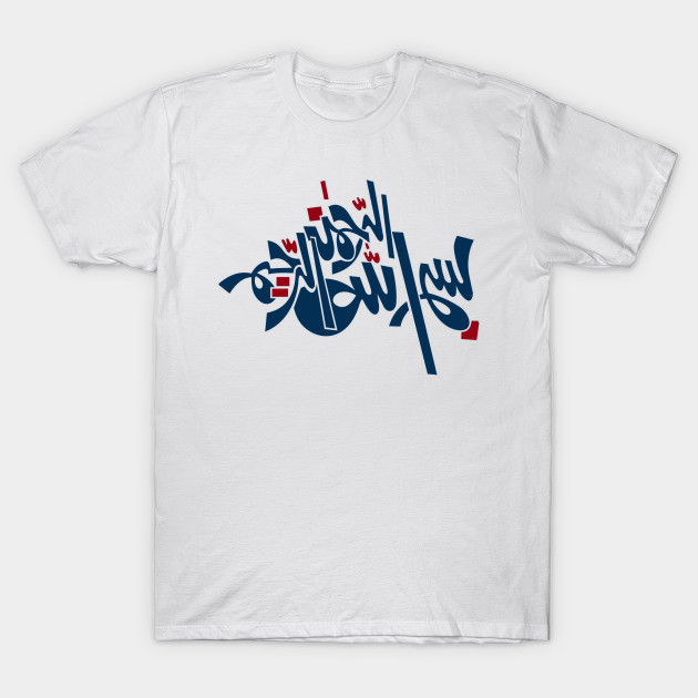 In the name of Allah - Arabic Font - Arabic - T-Shirt TeePublic