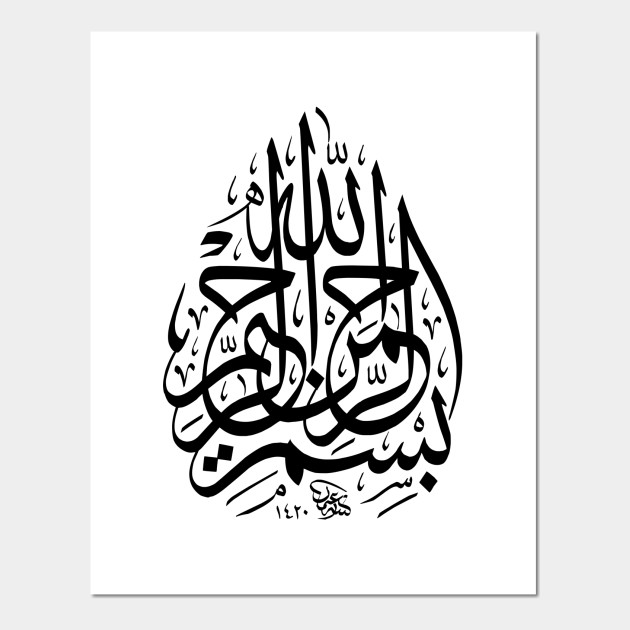 In the name of Allah,the most Beneficent,the most Merciful in arabic