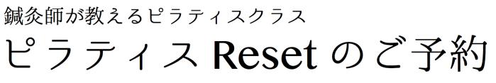 reset_goyoyaku