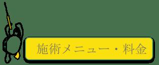 menukochira