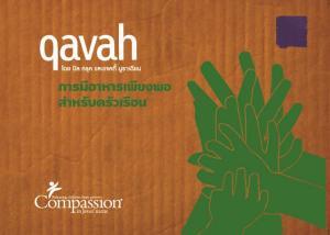 ปก-qavah_การมีอาหารเพียงพอสำหรับครัวเรือน