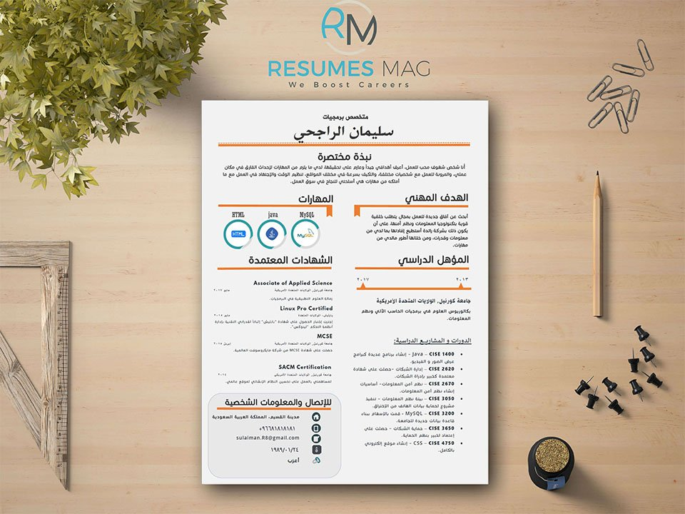 Echo - Beautiful Editable Arabic Resume Template - Resumes Mag - Resume With Photo Template