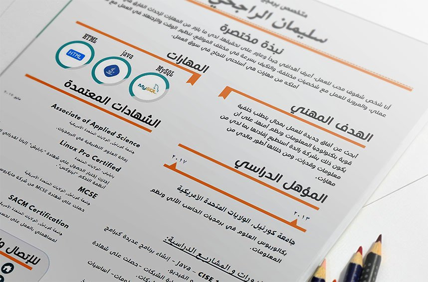 arabic cv template doc
