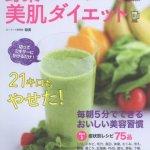 野菜スムージーで美肌ダイエット!!