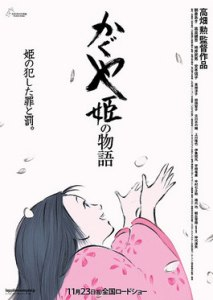 Wednesday Double Feature: Catching up on Ghibli - The Tale of Princess Kaguya