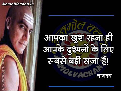 Chanakya Hindi Quotes Wallpaper Gupta ऋभु वशिष्ठ Ribhu Vashishtha
