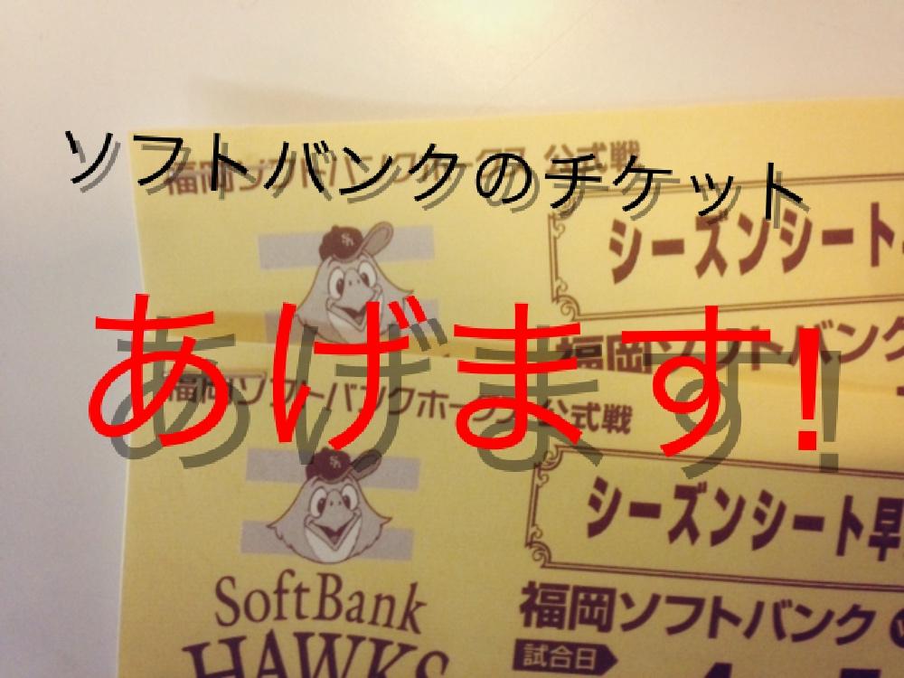 ソフトバンクの試合チケットあげます!!!