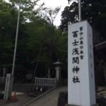 須走にある冨士浅間神社・東口本宮でお参り