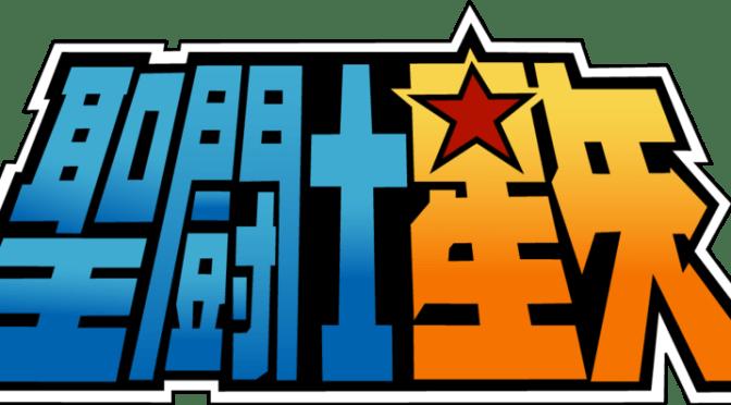 Los 12 openings de Saint Seiya