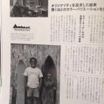 Fall Line mag ・Mountain Surf/Snow Wear 赤澤氏インタビュー
