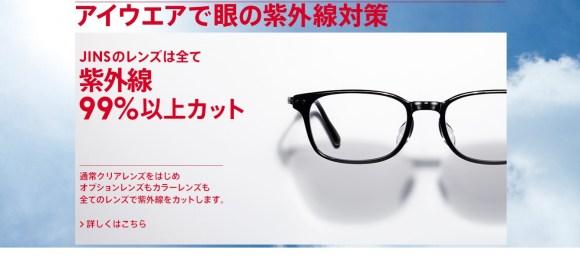 JINSの紫外線対策レンズ