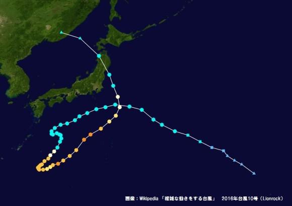 迷走台風10号の軌跡
