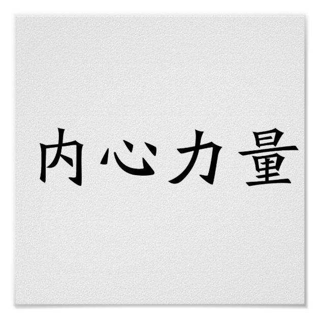 Amazing Chinese Symbol For Inner Strength Poster Zazzlecomau