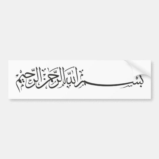 Black Bismillah In the name of Allah writing Bumper Sticker Zazzle - in the name of allah