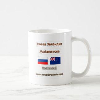 Russia, Россия, Новая Зеландия, New Zealand Coffee Mugs
