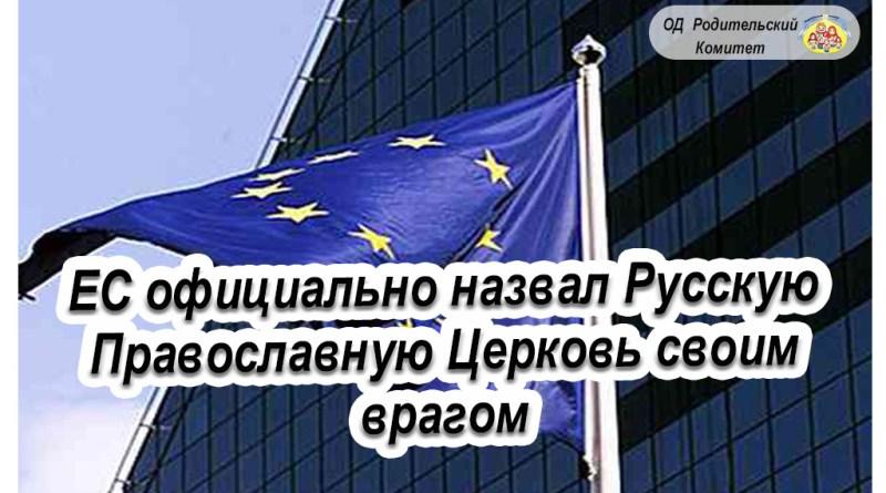 ЕС официально назвал Русскую Православную Церковь своим врагом