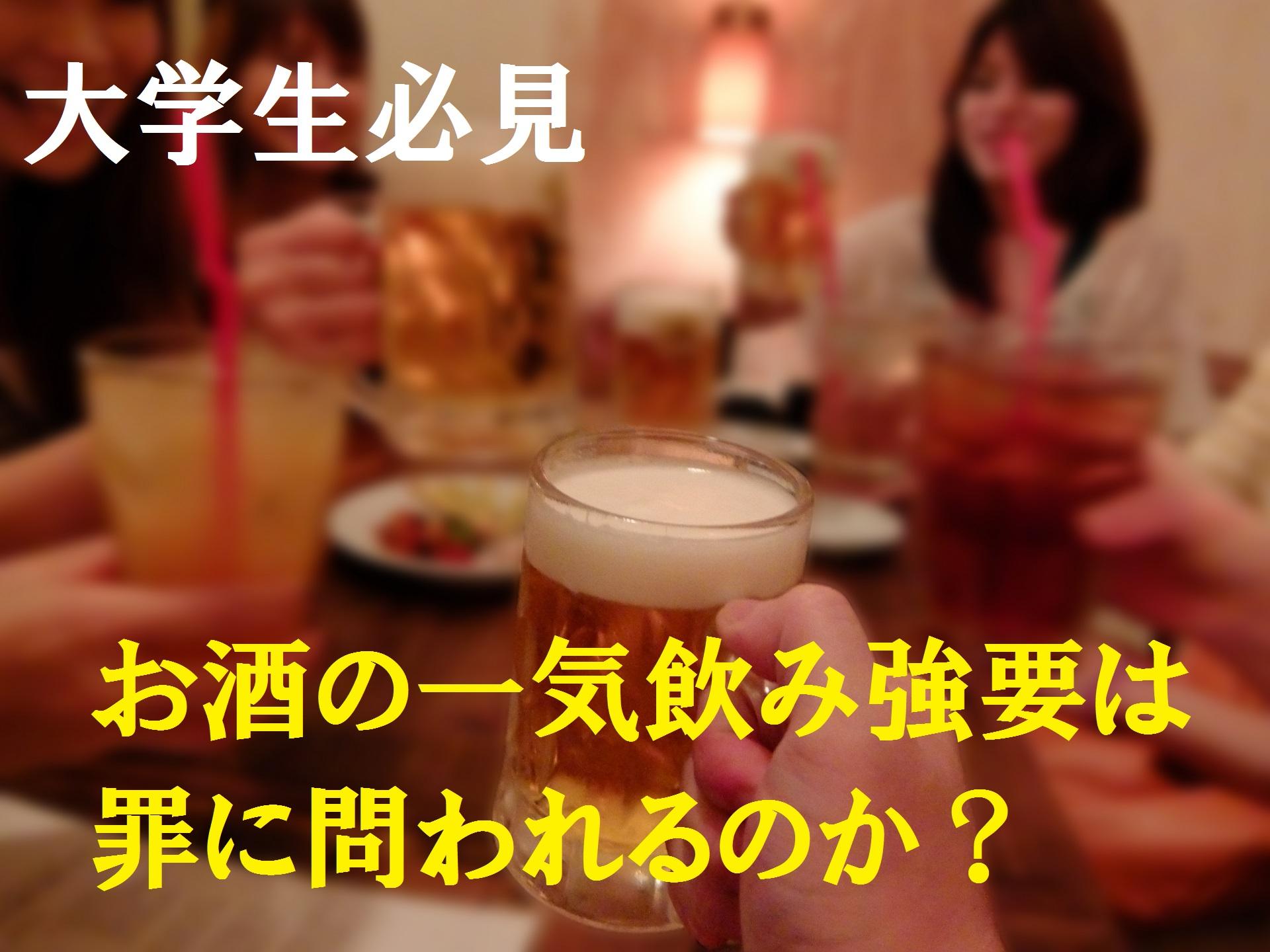 お酒の一気飲みを強要する大学生は罪に問われるのか?