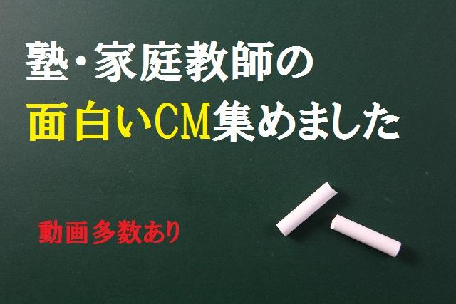 【吹いたら負け】塾・家庭教師の笑える面白いCM集めました【動画】