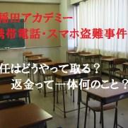早稲田アカデミー責任