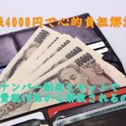 上限4000円