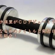 吉田沙保里CD