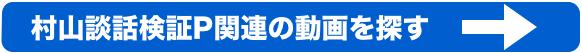 村山談話検証プロジェクト関連の動画を探す