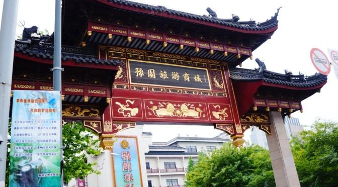 マリナーオブザシーズ 上海到着 豫園観光を楽しむ!