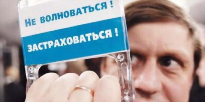 242 туроператора находятся в зоне риска из-за «плохих» страховок - RTourNews.ru