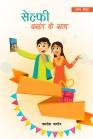 front-Selfie-Basant-ke-Sath-Cover