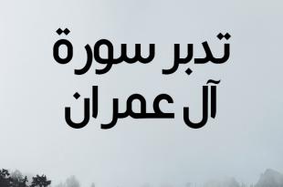 تدبر سورة آل عمران