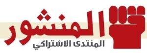 Декларация на арабски леви организации за конфликта в Сирия