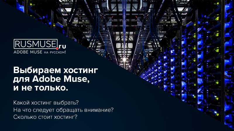 хостинг для сайта adobe muse