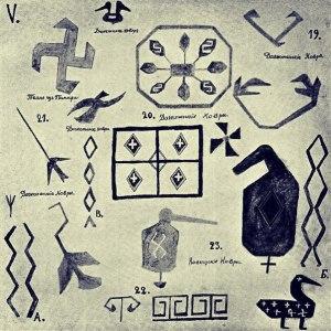 О некоторых символических знаках