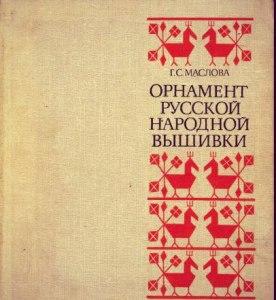 Обложка Маслова Орнамент