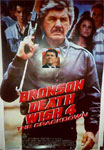 DEATH WISH IV: THE CRACKDOWN