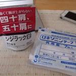 肩の痛みに効く漢方薬