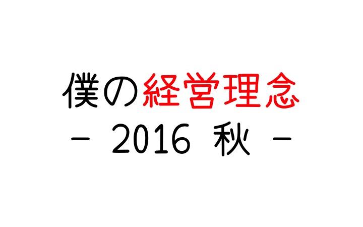 僕の経営理念 -2016秋-