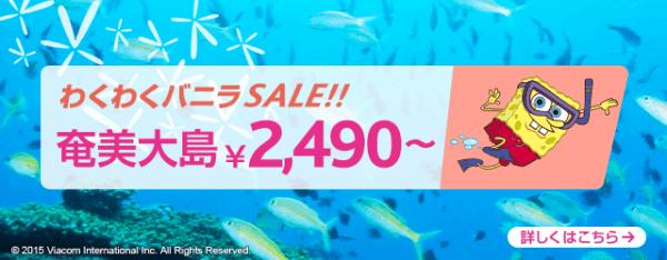 バニラエアの奄美大島セール