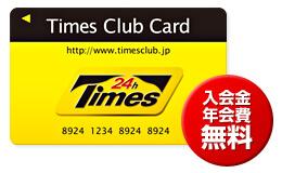 タイムズクラブの会員限定施設割引